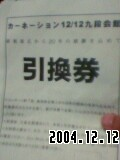 041212_2059001.jpg