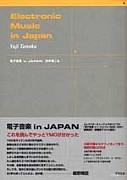 densi_ongaku_in_japan_new