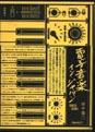 densi_ongaku_in_japan_old