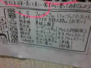 フォーテック御来店@世界の山ちゃん本店